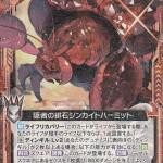 隠者の緋石ジンカイトハーミット(ゼクス第16弾 真神降臨編 神域との邂逅 レア)