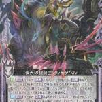 夜天の銀騎士アルモタヘル(ゼクス第16弾 真神降臨編 神域との邂逅 レア)