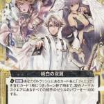 純白の双翼(ゼクス スターターデッキ「純白の双翼」 イベントカード)