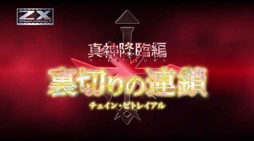 ゼクス第17弾【真神降臨編 裏切りの連鎖】PV