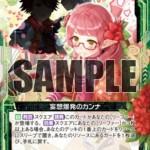 妄想爆発のカンナ(アンコモン ゼクス第17弾 裏切りの連鎖)