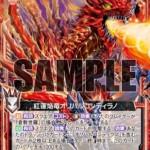 紅蓮焔竜オリハルコンティラノ(ゼクス第17弾 裏切りの連鎖 レア)