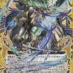 聖浄の双竜剣 サー・ガルマータ(ゼクス第18弾 覚醒する希望 レア収録)