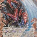 蒼焔翼竜 オリハルコンティラノ(ゼクス第18弾 覚醒する希望 レア収録)