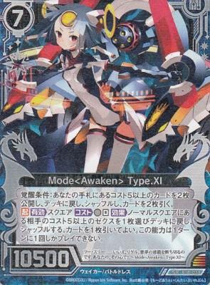 ModeType.XI(ゼクス第18弾 覚醒する希望 スーパーレア)