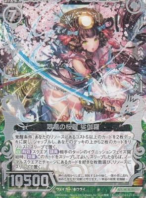 翠竜の桜翼 娑伽羅(ゼクス第18弾 覚醒する希望 スーパーレア)
