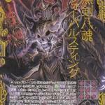 黒剣八魂ヴォーパルスティング(ゼクス第18弾 覚醒する希望 スーパーレア・パラレルホロ)