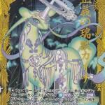 正義の瑞獣カイチ(ゼクス第18弾 覚醒する希望 スーパーレア・パラレルホロ)