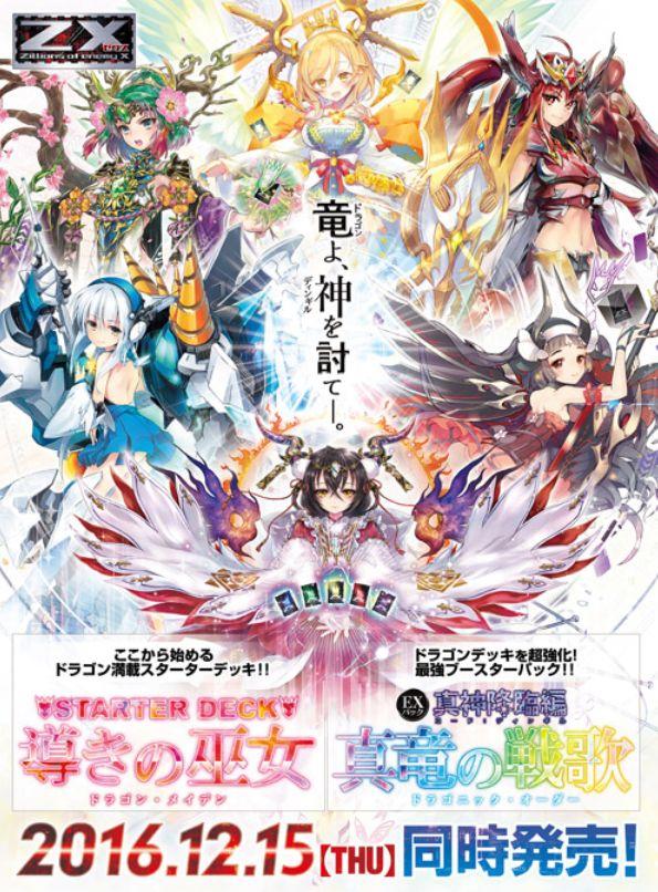 ゼクス【EXパック 真竜の戦歌(ドラゴニック・オーダー)】が発売決定!竜の巫女のパートナー・ドラゴンが収録!