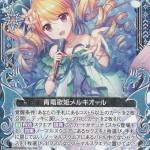 青竜歌姫メルキオール(第18弾「覚醒する希望」レア収録)