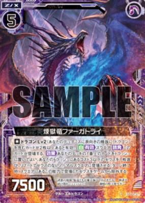 煉獄竜ファーガトライ(ゼクスEXパック第7弾「真竜の戦歌」コモン収録)