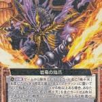 岩竜の焔爪(ゼクス第18弾「覚醒する希望」アンコモン収録)