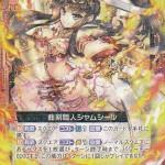 曲剣職人シャムシール(ゼクス第18弾「覚醒する希望」コモン収録)