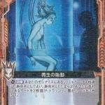 再生の胎動(ゼクス第18弾「覚醒する希望」コモン収録)