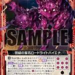団結の紫石ロードライトハイエナ(ゼクス第18弾「覚醒する希望」アンコモン収録)