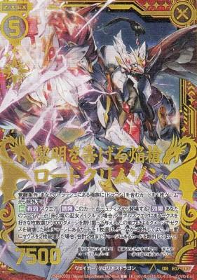 黎明を告げる焔槍ロードクリムゾン(ゼクス「真竜の戦歌」ドラゴンレア収録)