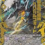 蒼雲を貫く旋機ヘリカルフォート(ゼクス「真竜の戦歌」収録ドラゴンレア)