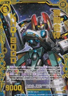 無限合体 KHD-8000(ゼクス第18弾「覚醒する希望」収録ゼクスレア)