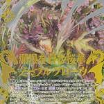 爛漫を育む桜華ノーブルグローヴ(ゼクス「真竜の戦歌」収録ドラゴンレア)