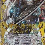 覆滅へ誘う剣獄 レルムレイザー(ゼクス「真竜の戦歌」収録ドラゴンレア)