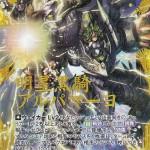 明星黒騎 アルパマーヨ(ゼクスEX第7弾「真竜の戦歌」収録スーパーレア・パラレル)