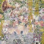 八宝美人 悪戯女王ローリエ(ゼクスEX第7弾「真竜の戦歌」収録スーパーレア・パラレル)