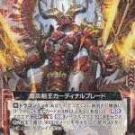 竜炎剣王カーディナルブレード(ゼクス「真竜の戦歌」収録)