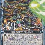 竜海砲后ドライブピニオン(ゼクス「真竜の戦歌」収録)