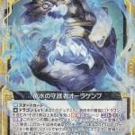 竜水の守護者オーラゲンブ(ゼクス「真竜の戦歌」収録)