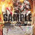 継皇竜ブレイズナイト(真竜の戦歌 コモン)