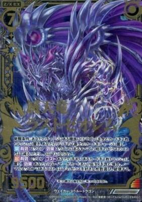 ゼクス【EX7弾 真竜の戦歌】のシングルカード通販が開始!(ラストゼレオム ゼクスレア)