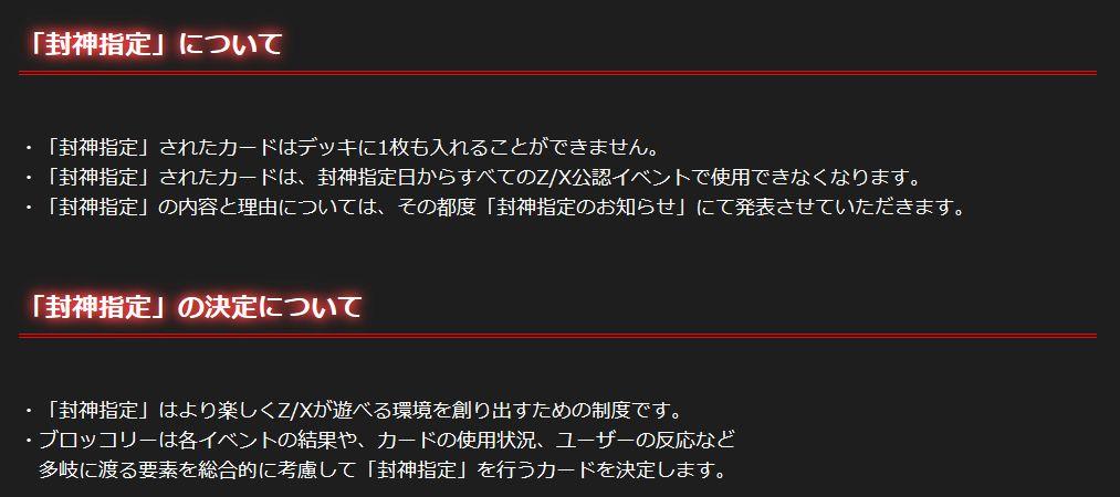 ゼクス「封神指定」が改定!全6種のカードが禁止カードに!