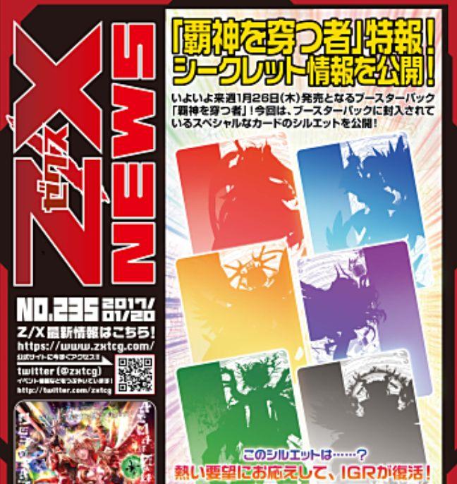 ゼクス第19弾「覇神を穿つ者」にてIGR(イグニッションレア)が復活!ゼクスNEWSでシークレット情報が公開!