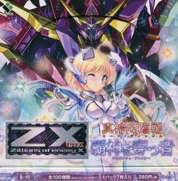 ゼクス第19弾「覇神を穿つ者」が最安値ショップでボックス通販在庫復活!