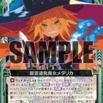 暴言連発魔女メタリカ(ゼクスEX8弾「日本一ソフトウェア3」収録スーパーレア)