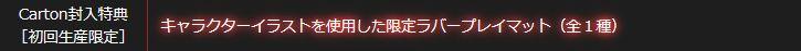 ゼクス第20弾「祝福の蒼空」カートン限定特典プレイマット情報
