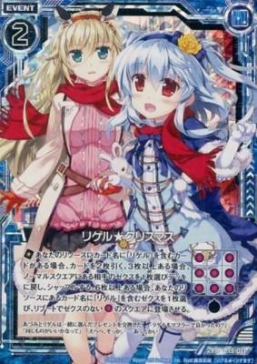 リゲル★クリスマス(ゼクス「キャラクターパック第1弾 リゲル」収録)
