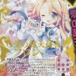 愛の超天使長 フロン(ゼクス「EXパック第8弾 日本一ソフトウェア3」収録の日本一レア)