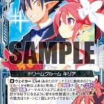 ドリームグルーム キリア(ゼクス「EXパック第8弾 日本一ソフトウェア3」収録スーパーレア)