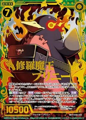 修羅魔王プリニー(ゼクス「日本一ソフトウェア3」収録 日本一レア)高画質版