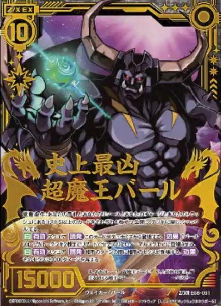 ゼクスレア「史上最凶超魔王バール(日本一ソフトウェア3)」の能力で登場する「バールスレイブ」のトークン印刷用フリーカード冊子が公開