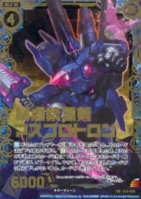 第14弾SR「暴虐紫怨剣マスプロトロン」等、3枚のカードがエラッタ付きで封神指定解除に!