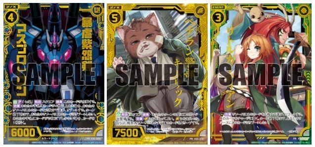 ゼクス第20弾「祝福の蒼空」初回限定セットの限定PRカードパックに封入されるカード3種の画像