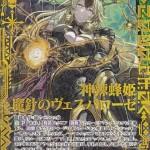 神辣蜂姫 魔針のヴェスパローゼ(ゼクス第20弾「祝福の蒼空」収録ヒロイックレア)
