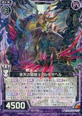 夜天の銀騎士アルモタヘル(キャラクターパック「アルモタヘル」収録)