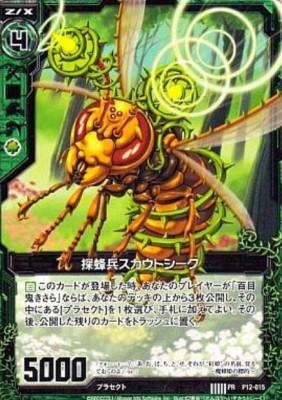探蜂兵スカウトシーク(ゼクス「キャラクターパック ヴェスパローゼ」収録)