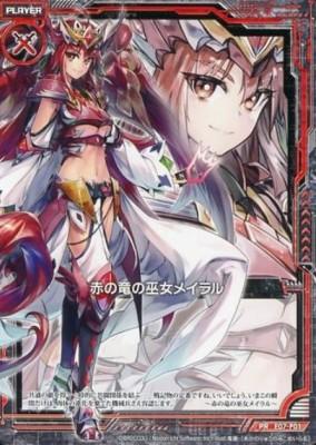 赤の竜の巫女メイラル(ゼクス第21弾「叛逆の狼煙」初回版限定特典)