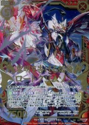 黎明を告げる焔槍ロードクリムゾン(ゼクス第21弾「叛逆の狼煙」初回版限定特典)