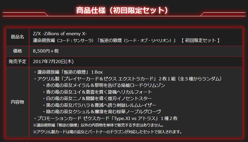 ゼクス【第20弾 祝福の蒼空】初回限定セットの封入内容情報