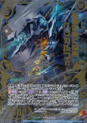 蒼雲を貫く旋機ヘリカルフォート(ゼクス第21弾「叛逆の狼煙」初回版限定特典)